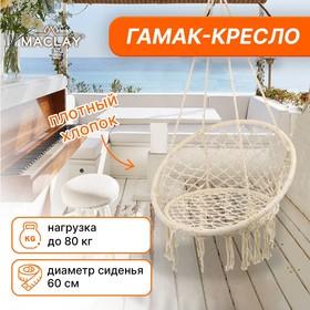 Гамак-кресло подвесное плетёное