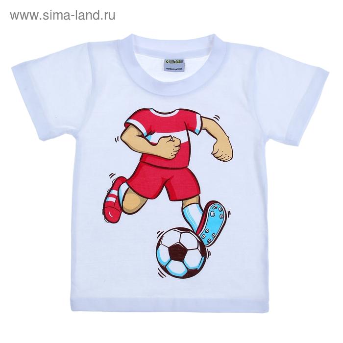 "Футболка детская Collorista ""Футболист"", рост 122-128 см (34), 7-8 лет"