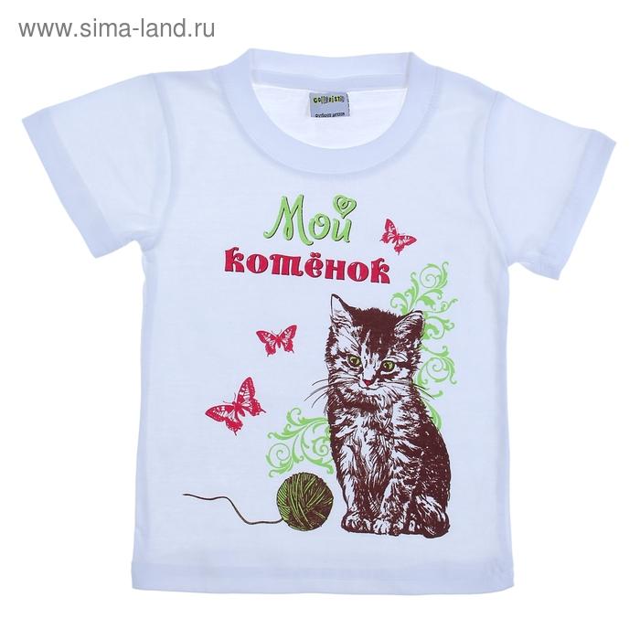 """Футболка детская Collorista """"Мой котенок"""", рост 86-92 см (28), 1-2 года"""