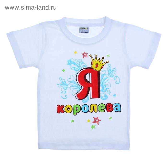 """Футболка детская Collorista """"Я королева"""", рост 122-128 см (34), 7-8 лет"""