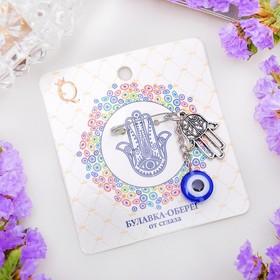 Булавка-оберег 'Рука счастья с глазиком', 1,5 см, цвет синий в серебре Ош