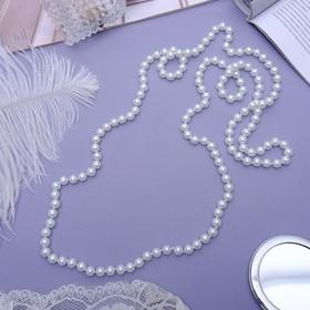 Бусы 'Классика' шар, цвет белый 140 см Ош