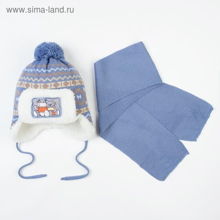 """Комплект детский зимний """"Друзья"""": шапка, шарф, объем головы 42-44см (3-6мес.), цвет микс"""