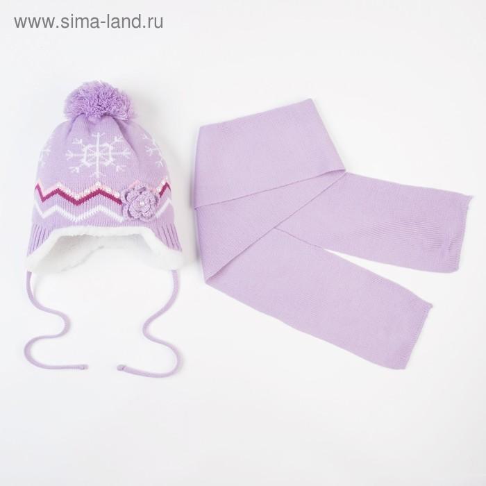 """Комплект детский зимний """"Снежинка"""": шапка, шарф, объем головы 42-44см (3-6мес.), цвет микс"""