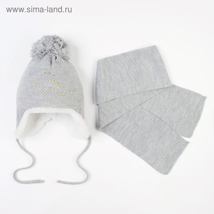 Комплект детский зимний: шапка с бамбушкой и стразами, шарф, объем головы 42-44см (3-6мес.), цвет микс