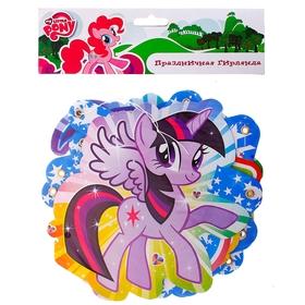 """Гирлянда-буквы """"С Днем Рождения! My Little Pony"""", 220 см"""