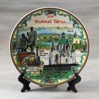 """Тарелка сувенирная """"Нижний Тагил"""", 15 см, керамика, деколь"""