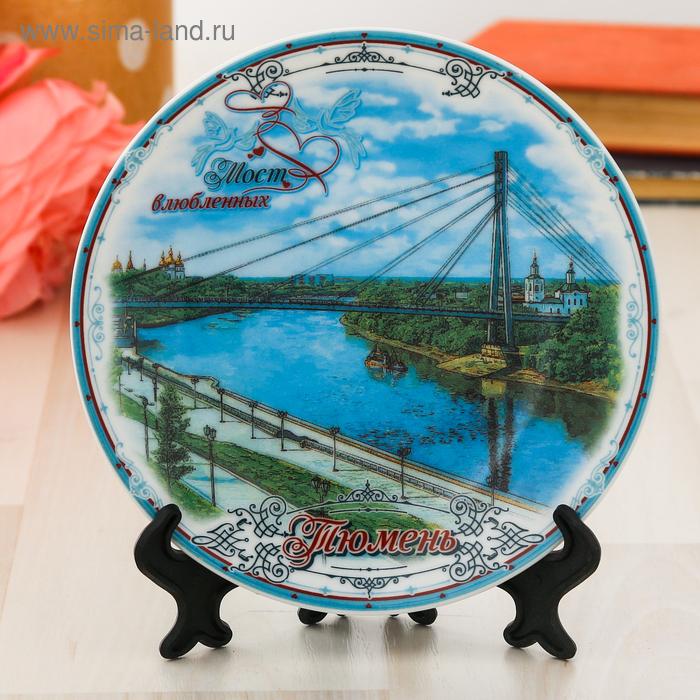 """Тарелка сувенирная """"Тюмень"""", 15 см, керамика, деколь"""