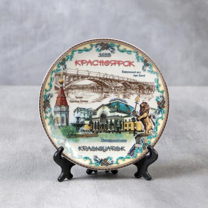 """Тарелка сувенирная """"Красноярск"""" (деколь)"""