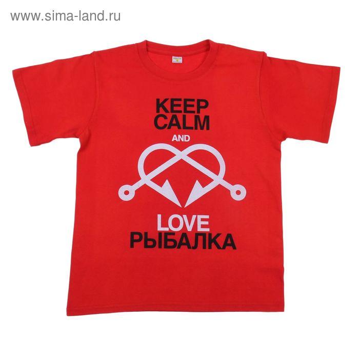 "Футболка мужская ""Collorista Keep Calm"" Люби Рыбалку, р-р M (46), 100% хлопок трикотаж"