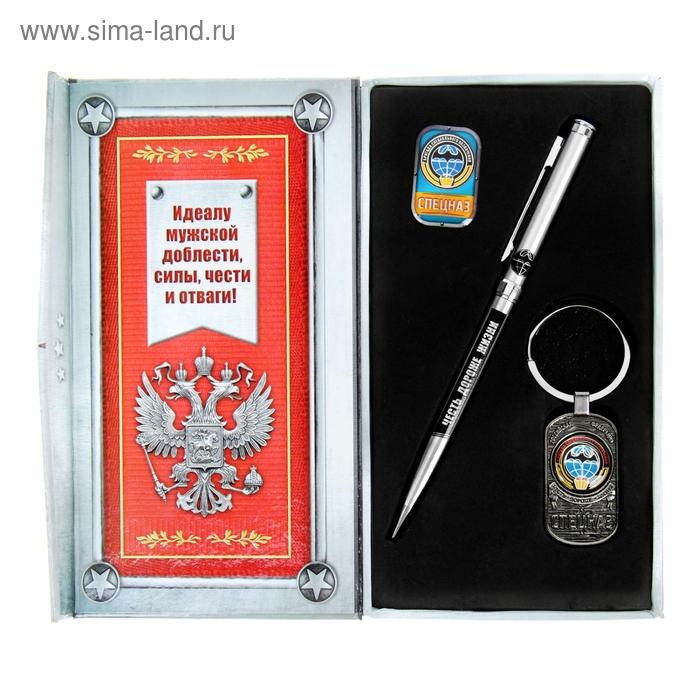"""Набор подарочный """"СПЕЦНАЗ"""": ручка + брелок и наклейка"""