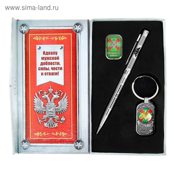 """Набор подарочный """"Пограничные войска"""": ручка + брелок и наклейка"""