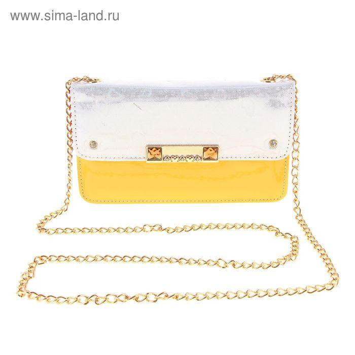 """Клатч женский """"Элоиза"""", 1 отдел с перегородкой, отдел для кредиток, наружный карман, цепочка, цвет желтый"""