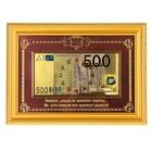 """Купюра в рамке 500 Евро """"Деньги приносят радость"""""""