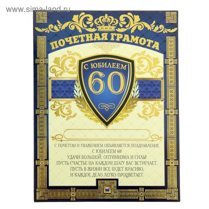 """Диплом-магнит """"С Юбилеем 60 лет"""""""