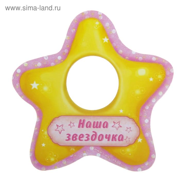 """Фоторамка магнитная """"Наша звездочка"""""""