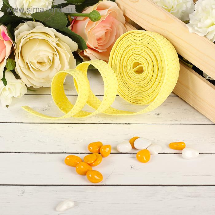 Лента декоративная плетёная, цвет лимонный