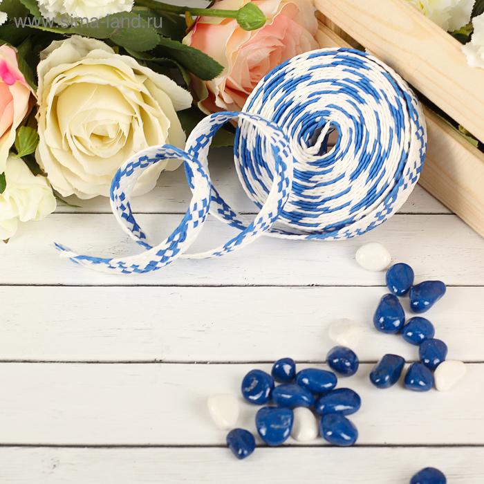 Лента декоративная плетёная, цвет синий с белым