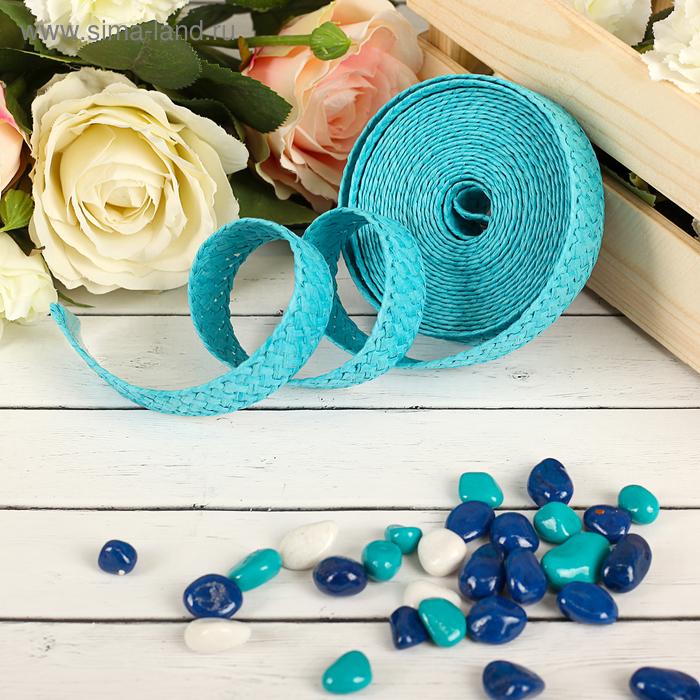 Лента декоративная плетёная, цвет бирюзовый