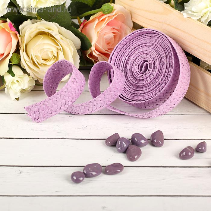 Лента декоративная плетёная, цвет сиреневый