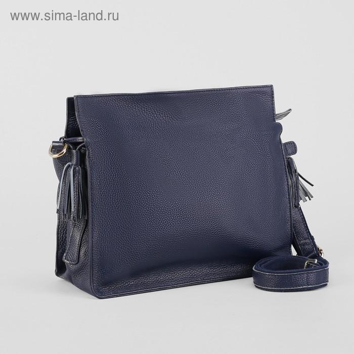"""Сумка женская """"Хетти"""", 1 отдел с перегородкой, наружный карман, длинный ремень, синий"""