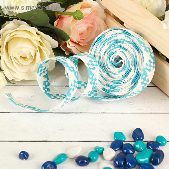 Лента декоративная плетёная, цвет бирюзовый с белым