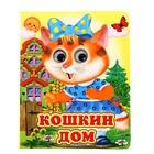 """Книжка с глазками (130*160) """"Кошкин дом"""""""