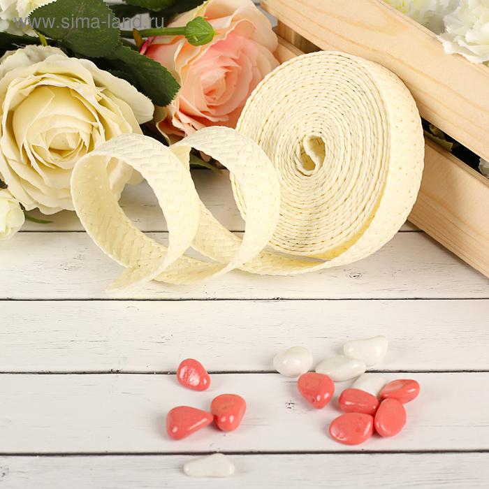 Лента декоративная плетёная, цвет молочный