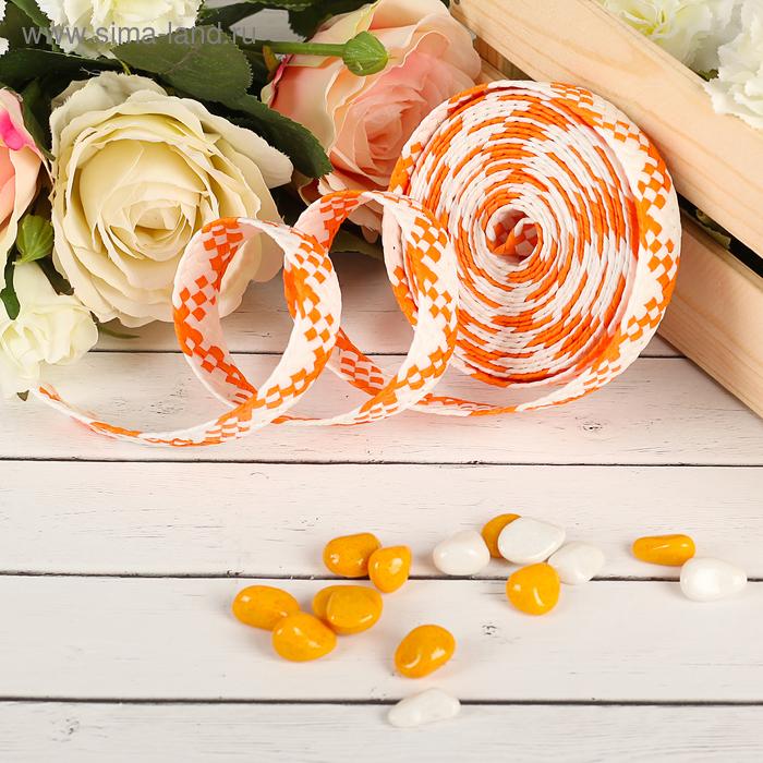 Лента декоративная плетёная, цвет оранжевый с белым