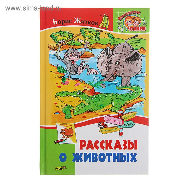 Рассказы о животных. Автор: Житков Б.