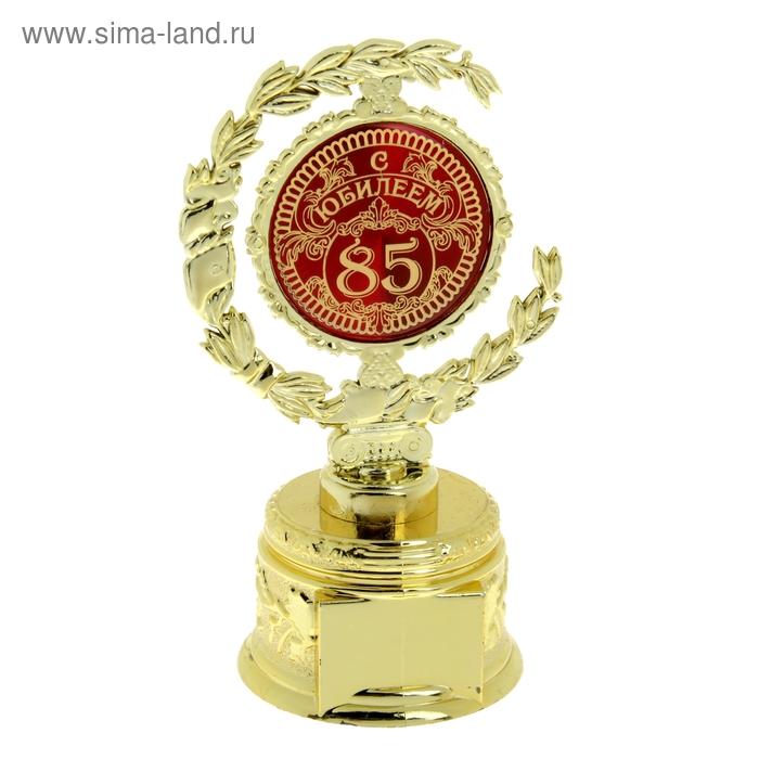 "Кубок малый с лаврами ""С Юбилеем 85"""