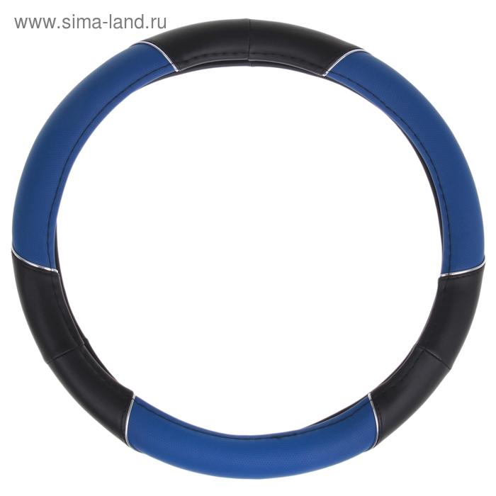 Оплётка на руль, Спорт, 40 см, чёрно- синий и хром вставкой (L)