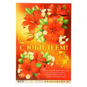 Гирлянда 'С Юбилеем!', лилия, плакат в подарок Ош