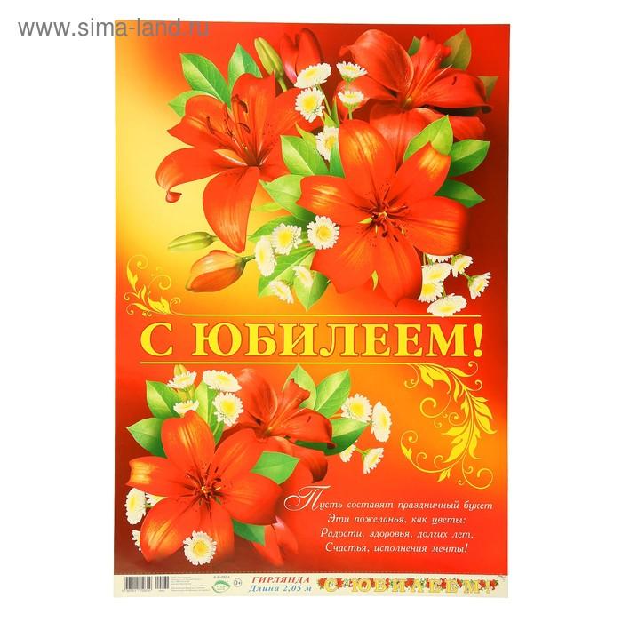 """Гирлянда """"С Юбилеем!"""", лилия, плакат в подарок"""