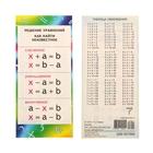 """Карточка-шпаргалка """"Решение уравнений. Как найти неизвестное"""", сложение и вычитание, 11х20 см 106017"""