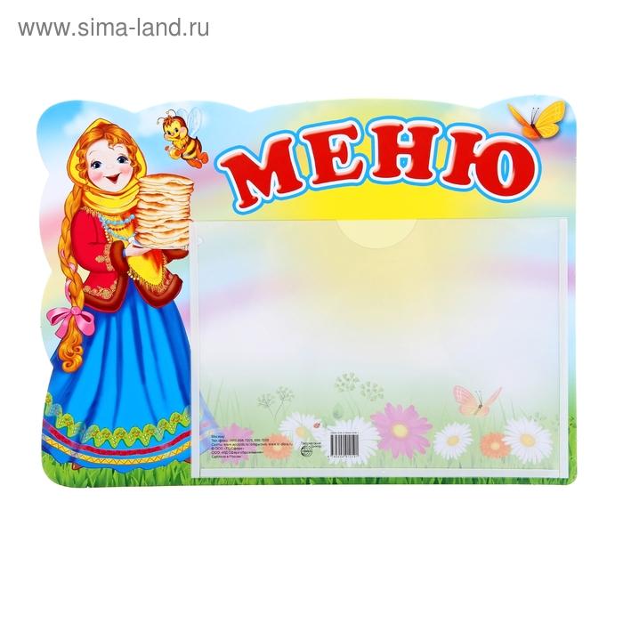 """Стенд """"Меню""""с карманом А5, русская красавица с блинами"""