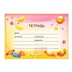 Наклейка на тетрадь, конфеты