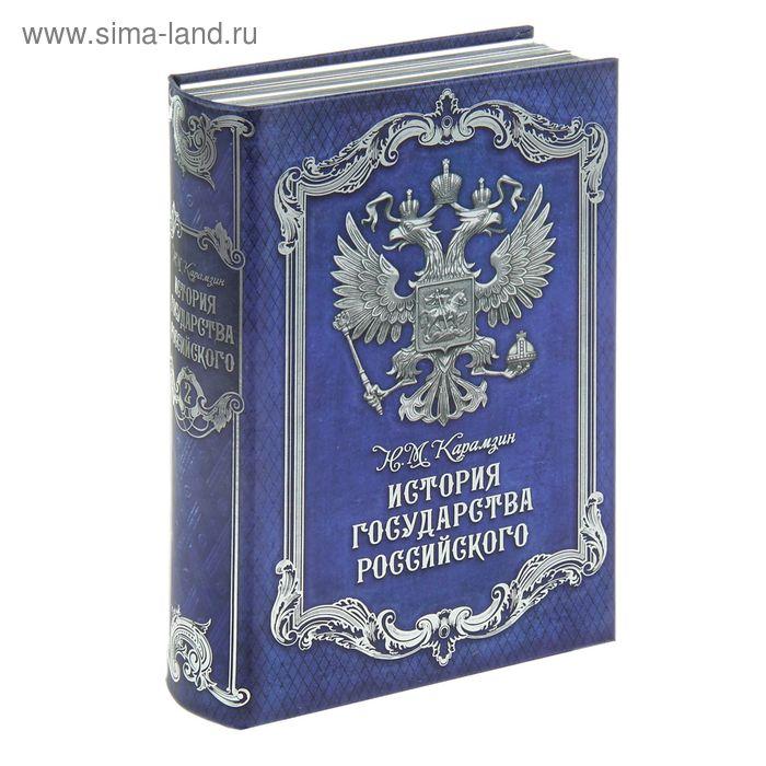"""Книга-сейф """"История Государства Российского"""""""