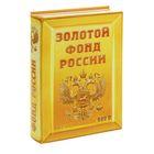 """Книга-сейф """"Золотой фонд России"""""""