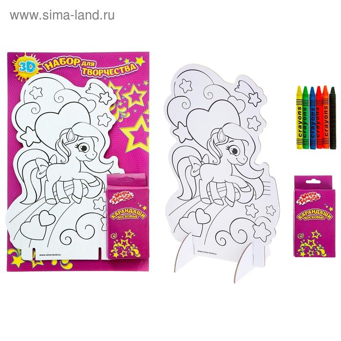 """3D-раскраска """"Волшебная пони"""" и 6 восковых карандашей"""