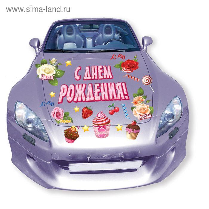 """Набор поздравительных магнитов на авто """"С Днем Рождения"""" 21 штука"""