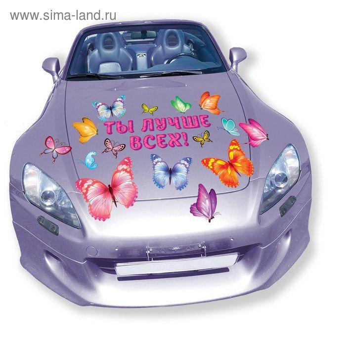 """Набор поздравительных магнитов на авто """"Ты лучше всех"""" 18 штук"""