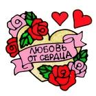 """Наклейка на стекло """"Любовь от сердца"""""""