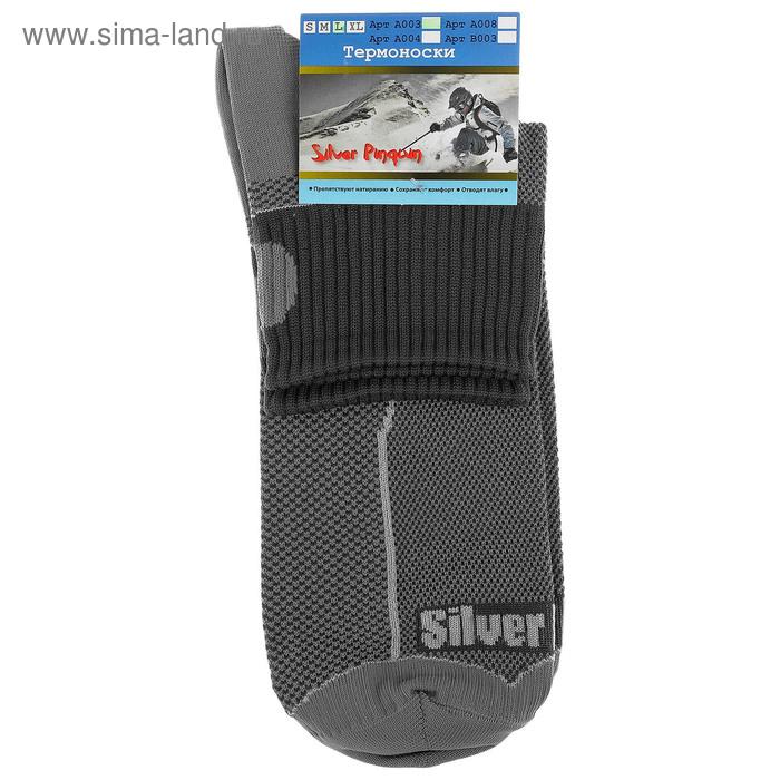 Термоноски Silver Pinquin А003, размер L