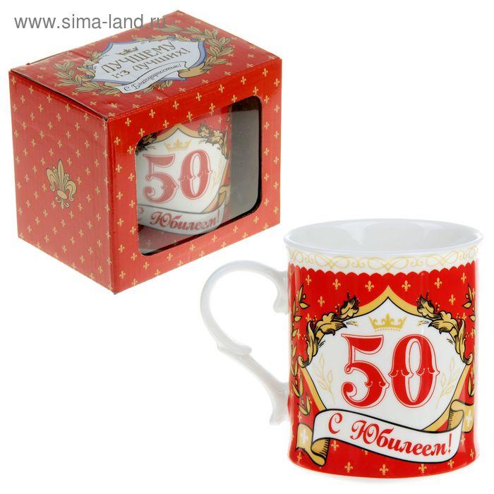 "Кружка-похвала ""С Юбилеем 50"", 250 мл"