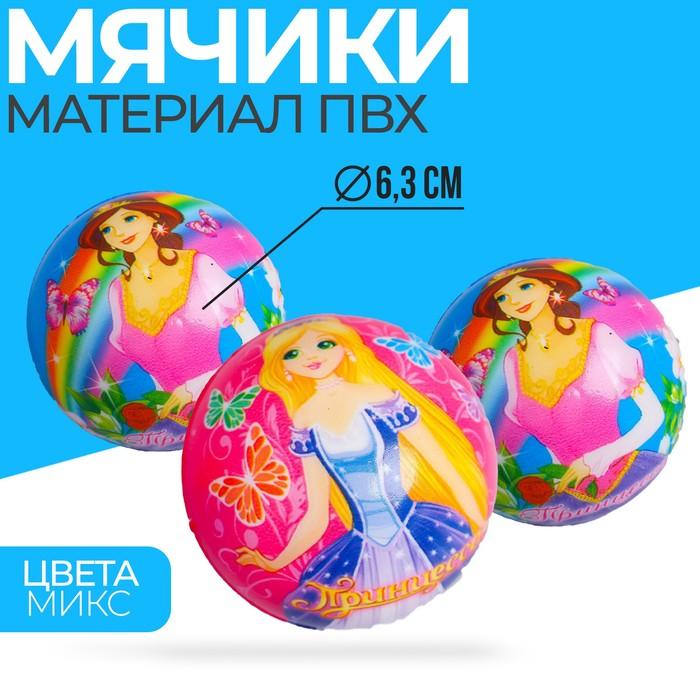 """Мягкий мяч """"Принцесса"""", 6,3 см, МИКС"""