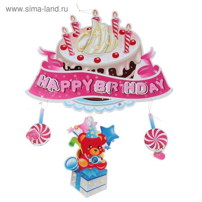 """Подвес """"С Днем Рождения"""", праздничный торт"""