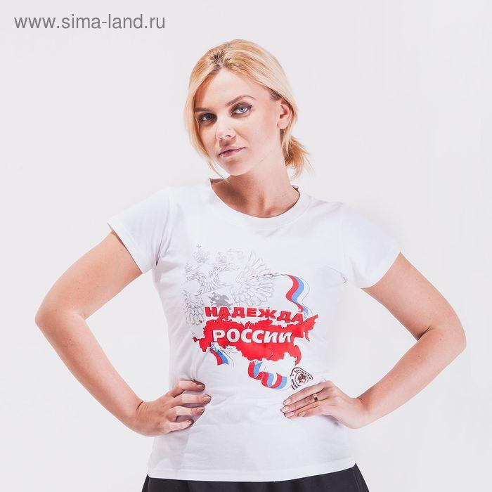"""Футболка женская Collorista """"Надежда России"""", размер S, 100% хлопок, трикотаж"""