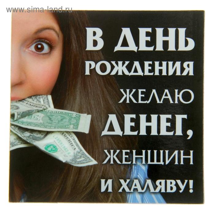 """Магнит """"В день Рождения желаю денег"""""""