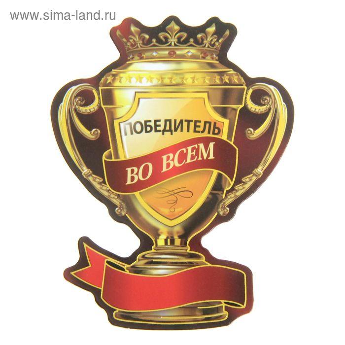 """Магнит кубок """"Победитель во всем"""""""